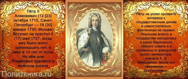 Кружка. Пётр II