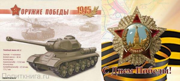 Кружка. Оружие победы. Тяжёлый танк ИС-2