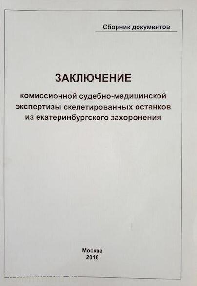 Заключение комиссионной судебно-медицинской экспертизы скелетированных останков из екатеринбургского захоронения : сборник документов