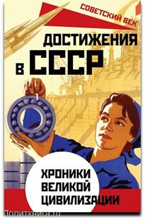 Бенуа С. Достижения в СССР. Хроники великой цивилизации