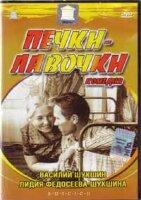 DVD. Печки-лавочки