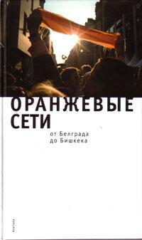 Нарочницкая Н.А. Оранжевые сети: от Белграда до Бишкека