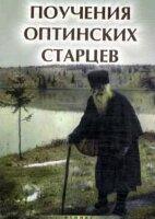 Елецкая Е.А. Поучения Оптинских старцев