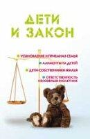 Ильичева М.Ю. Дети и закон