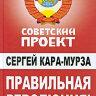 Кара-Мурза С.Г. Правильная революция!