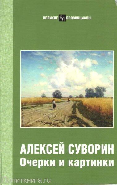 Суворин А.С. Очерки и картинки