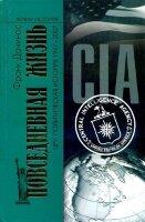 Данинос Ф. Повседневная жизнь ЦРУ. Политическая история 1947-2007