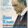 Ильин И.А. Национальная Россия: наши задачи