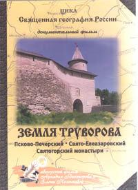 DVD. Земля Труворова