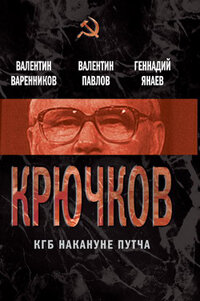Варенников В,И., Павлов В.С., Янаев Г.И. Крючков. КГБ накануне путча