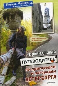 Жданова М.А. Неформальный путеводитель по пригородам и загородам Петербурга