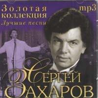 CD. Сергей Захаров. Лучшие песни