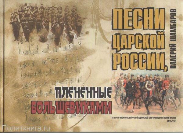 Шамбаров В.Е. Песни Царской России, плененные большевиками (+ диск)