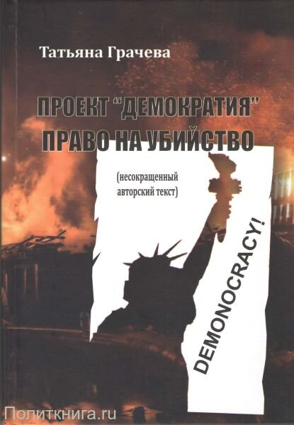 """Грачева Т.В. Проект """"Демократия"""". Право на убийство"""