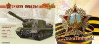 Кружка. Оружие победы. Тяжёлая самоходно-артиллерийская установка ИСУ-152