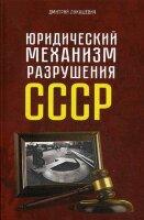 Лукашевич Д. Юридический механизм разрушения СССР