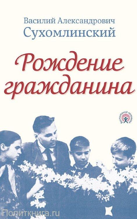 Сухомлинский В.А. Рождение гражданина