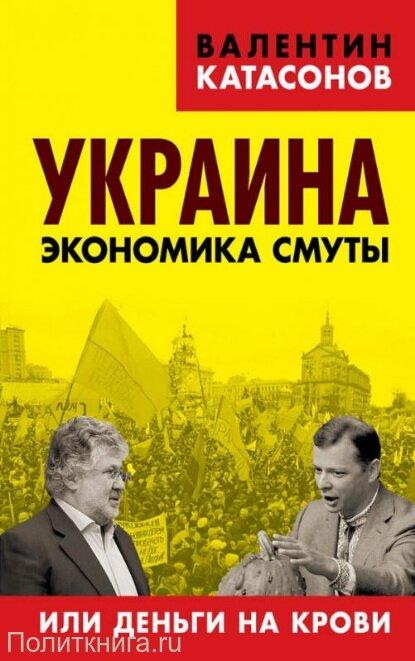 Катасонов В.Ю. Украина: экономика смуты или деньги на крови