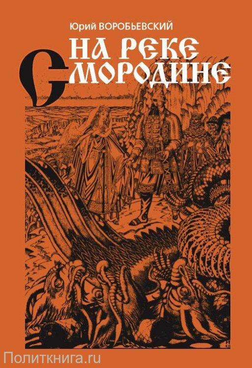 Воробьевский Ю. Ю. На реке Смородине