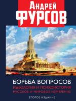 Фурсов А.И. Борьба вопросов. Идеология и психоистория: русское и мировое измерения. 2-е издание, дополненное