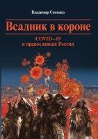 Семенко В П Всадник в короне. COVID-19 и православная Россия