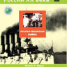 DVD. История России XX века. 3-4-5. Русско-японская война. Диск 2