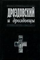 Дроздовский и дроздовцы