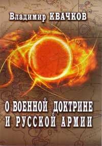 """Квачков В.В. """"О военной доктрине и Русской армии"""""""