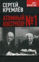 Кремлёв С. Атомный конструктор №1