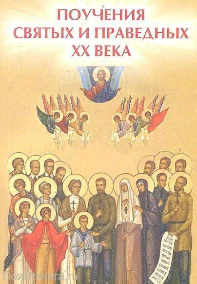 Елецкая Е.А. Поучения святых и праведных ХХ века