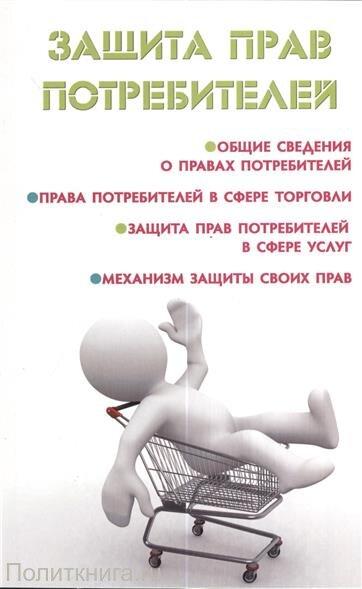 Ильичева М.Ю. Защита прав потребителей