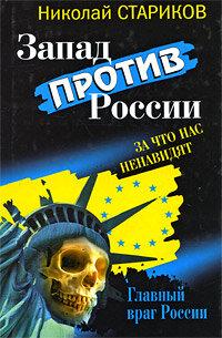 Стариков Н.В. Запад против России. За что нас ненавидят