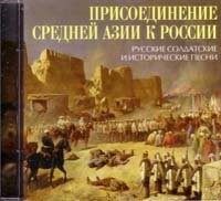 """CD. Мужской Хор """"Валаам"""". Присоединение Средней Азии к России"""