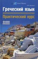 Быханов А.К. Греческий язык: практический курс