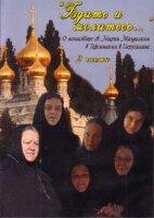 DVD. Бдите и молитесь... (О монастыре св. Марии Магдалины в Гефсимании в Иерусалиме)