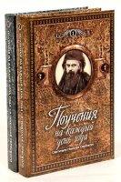 Святитель Николай Сербский Поучения на каждый день года (в 2-х томах)