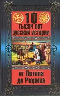 Павлищева Н.П. 10 тысяч лет русской истории. От Потопа до Рюрика