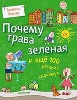 Яценко Т.В. Почему трава зелёная и ещё 100 детских «почему»