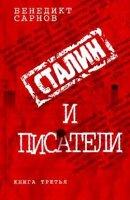 Сарнов Б. Сталин и писатели. Книга 3