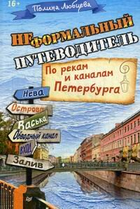 Любцева П.И. Неформальный путеводитель. По рекам и каналам Петербурга