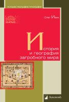 Ивик О. История и зоология мифических животных