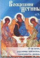 DVD. Воскресение Истины