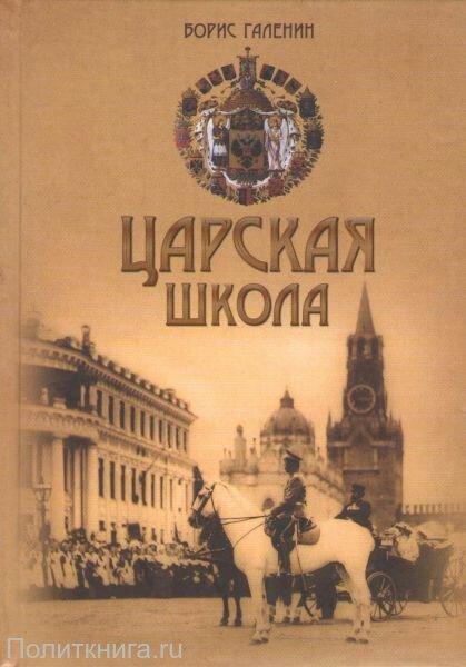 Галенин Б.Г. Царская школа. Государь Николай II и Имперское русское образование