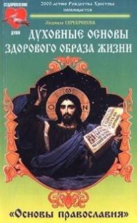Серебрякова Л. Основы православия. Духовные основы здорового образа жизни