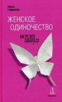 Данилова А.А., Гуманова О.В. Женское одиночество: как из него выбраться