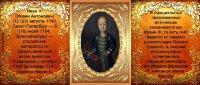 Кружка. Иван VI