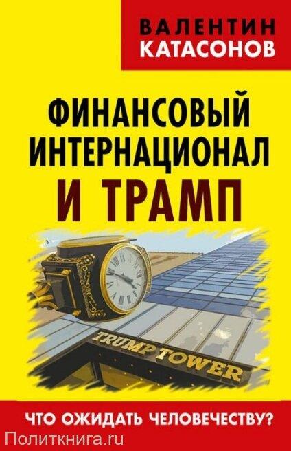 Катасонов В.Ю. Финансовый интернационал и Трамп. Что ожидать человечеству?