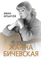 Ильичёв И. Личное дело Жанны Бичевской