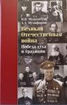 П.В.Мультатули, А.А.Музафаров Великая Отечественная  война. Победа духа и традиции